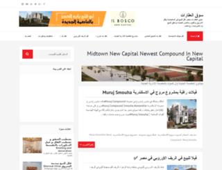 sooq-aqar.blogspot.com screenshot