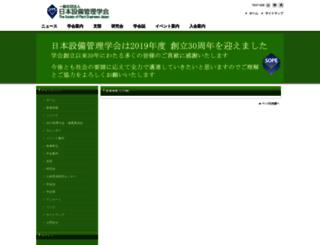sopej.gr.jp screenshot