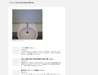 sophiegiraffeusa.com screenshot