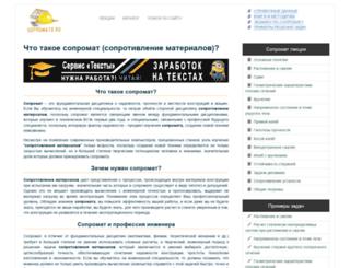 sopromato.ru screenshot