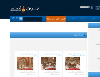 soqel3asr.com screenshot