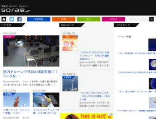 sorae.jp screenshot