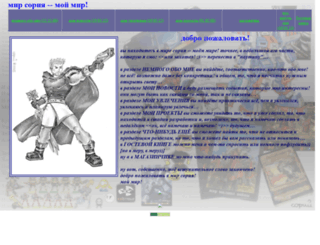 soriy.narod.ru screenshot