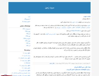 soroodezamin.blogfa.com screenshot