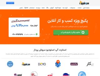 sorooshpardaz.com screenshot