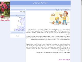 soroushsima.orq.ir screenshot
