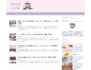 sorutono-sippo.com screenshot