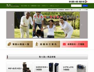 sosnetwork.jp screenshot