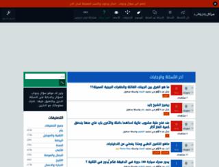 soualwjoab.com screenshot