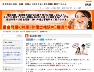 soudanitiba.jp screenshot