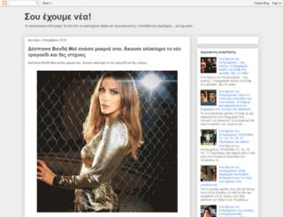 souexoumenea.blogspot.gr screenshot