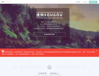 sougou.com screenshot