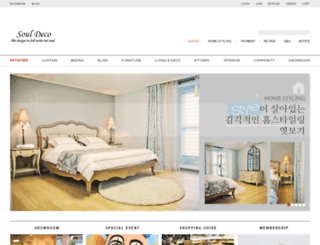 souldeco.co.kr screenshot