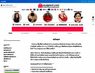 soulgreat.com screenshot