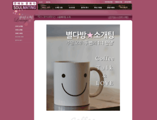 soulmating.co.kr screenshot