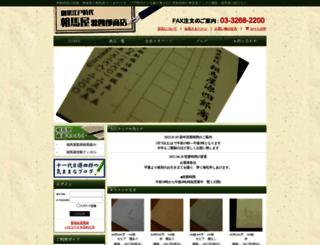 soumaya.co.jp screenshot