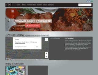 soupcafe.ru screenshot