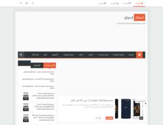 souqs3er.blogspot.com screenshot