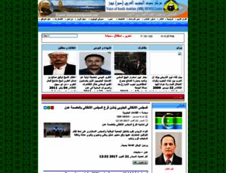 soutalgnoub.com screenshot