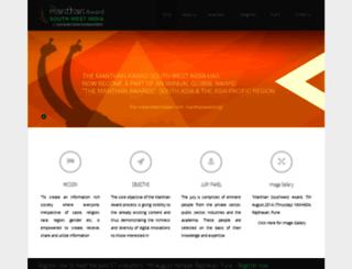 southwestindia.manthanaward.org screenshot