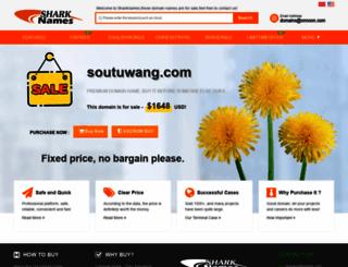 soutuwang.com screenshot