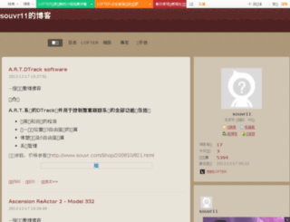 souvr11.blog.163.com screenshot