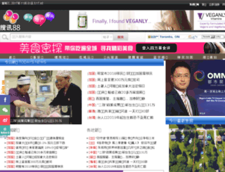 souxun88.com screenshot
