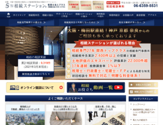 souzoku-station.com screenshot