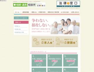 souzoku1.net screenshot