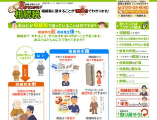 souzokuzei.chie-bukuro.jp screenshot