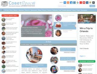 sovetprost.ru screenshot