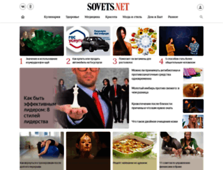 sovets.net screenshot