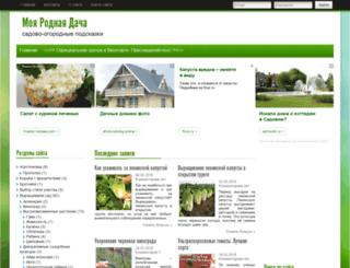 sovetysadovodam.com screenshot