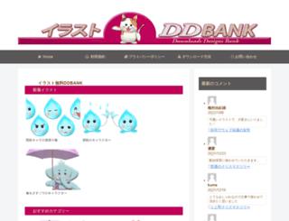 sozai-bank.com screenshot