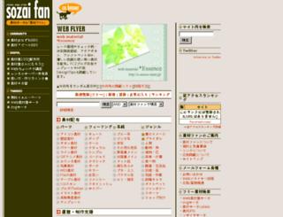 sozaifan.dgten.jp screenshot