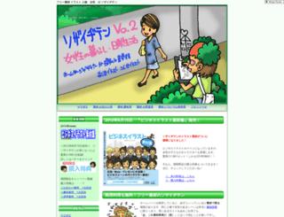 sozaijiten-woman.rash.jp screenshot