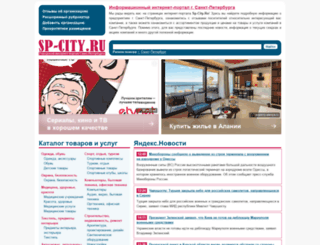 sp-city.ru screenshot