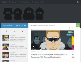 sp-fans.tv screenshot