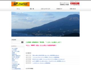 sp-market.biz screenshot