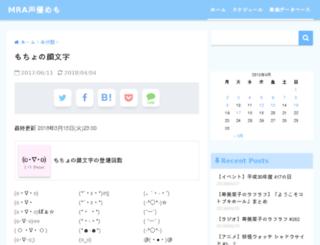 sp-try-history.sakura.ne.jp screenshot