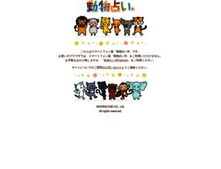 sp.doubutsu-uranai.com screenshot