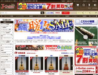 sp.j-guitar.com screenshot
