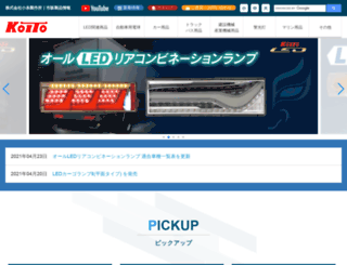 sp.koito.co.jp screenshot
