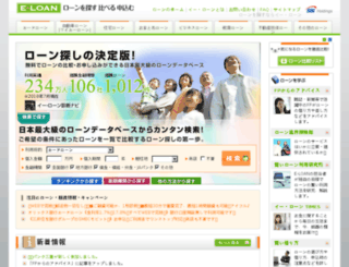 sp.partner.eloan.co.jp screenshot