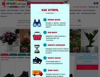 sp39.ru screenshot