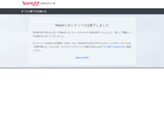 space.geocities.jp screenshot