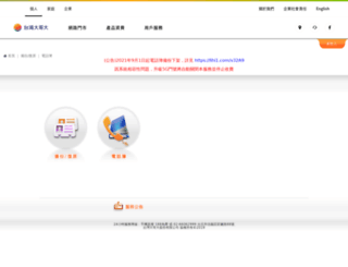 space.taiwanmobile.com screenshot
