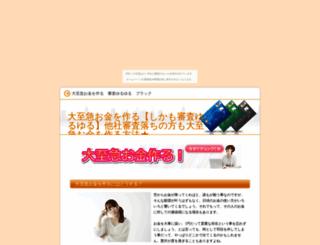 spaicamera.ojaru.jp screenshot