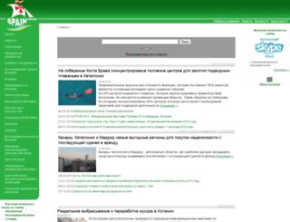 spain.com.ua screenshot