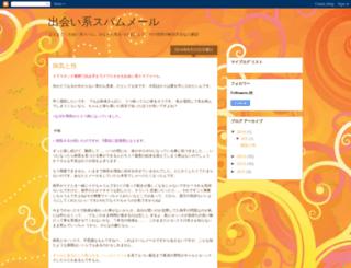 spammail12.blogspot.jp screenshot